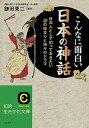 【中古】こんなに面白い日本の神話 /三笠書房/鎌田東二(文庫)