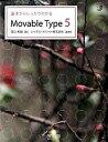 【中古】Movable Type 5 基本からしっかりわかる /マイナビ出版/田口和裕 (単行本(ソフトカバー))