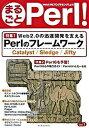 【中古】まるごとPerl! Web 2.0をプログラミングしよう vol.1 /インプレスジャパン/小飼弾 (大型本)
