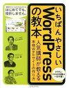 【中古】いちばんやさしいWordPressの教本 人気講師が教える本格Webサイトの作り方 /インプレスジャパン/石川栄和 (単行本(ソフトカバー))