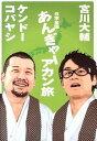 【中古】宮川大輔ケンド-コバヤシ日本全国あんぎゃ-ア