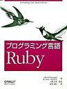 乐天商城 - 【中古】プログラミング言語Ruby /オライリ-・ジャパン/デ-ヴィド・フラナガン (大型本)