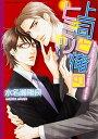 【中古】上司と俺のヒミツ /KADOKAWA/水名瀬雅良 (コミック)