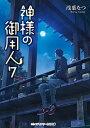 【中古】神様の御用人 7 /KADOKAWA/浅葉なつ (文庫)