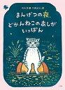 【中古】まんげつの夜、どかんねこのあしがいっぽん /小学館/朽木祥 (大型本)