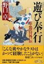 【中古】遊び奉行 軍鶏侍外伝 /祥伝社/野口卓(文庫)