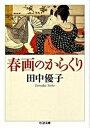 【中古】春画のからくり /筑摩書房/田中優子 (文庫)