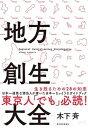 地方創生大全 /東洋経済新報社/木下斉 (単行本)
