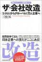 【中古】ザ 会社改造 340人からグロ-バル1万人企業へ /日本経済新聞出版社/三枝匡 (単行本)