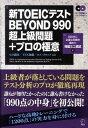 【中古】新TOEICテストBEYOND 990超上級問題+プロの極意 /アルク(千代田区)/ヒロ前田 (単行本)