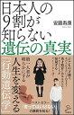 日本人の9割が知らない遺伝の真実 /SBクリエイティブ/安藤寿康 (新書)