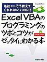 【中古】Excel VBAのプログラミングのツボとコツがゼッタイにわかる本 最初からそう