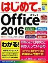 【中古】はじめてのOffice 2016 /秀和システム/村松茂 (単行本)