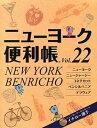 【中古】ニュ-ヨ-ク便利帳 vol.22 /Y's Publishing (ムック)