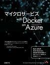 【中古】マイクロサ-ビスwith Docker on Azure /日経BP社/ボリス・ショ-ル (単行本)