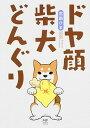 【中古】ドヤ顔柴犬どんぐり /KADOKAWA/宮路ひま (単行本)