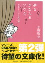 【中古】夢をかなえるゾウ 2 文庫版/飛鳥新社/水野敬也 (文庫)