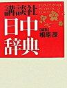 【中古】講談社日中辞典 /講談社/相原茂(単行本)