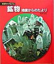 【中古】鉱物 地底からのたより 新装版/あかね書房/塚本治弘 (単行本)