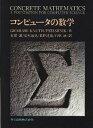 【中古】コンピュ-タの数学 /共立出版/ロナルド・L.グレ-アム (単行本)