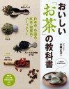 【中古】おいしい「お茶」の教科書 日本茶・中国茶・紅茶・健康茶・ハ-ブティ- /PHP研究所/大森正司 (単行本(ソフトカバー))