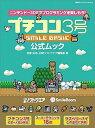 【中古】プチコン3号SMILE BASIC公式ムック ニンテンド-3DSでプログラミングを楽しもう! /日経BP/松原拓也(ムック)