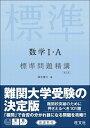 【中古】数学1 A標準問題精講 改訂版/旺文社/麻生雅久 (単行本)