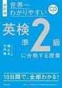 【中古】世界一わかりやすい英検準2級に合格する授業 CD付 改訂版/KADOKAWA/関正生 (単行本)
