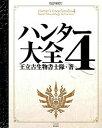 【ポイント 10倍】【中古】ハンタ-大全 4 /KADOKAWA/王立古生物書士隊 (単行本(ソフトカバー))