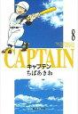 【中古】キャプテン 8 /集英社/ちばあきお (文庫)