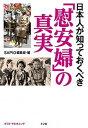 【中古】日本人が知っておくべき「慰安婦」の真実 /小学館/Sapio編集部 (ムック)