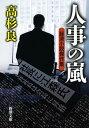 【中古】人事の嵐 経済小説傑作集 /新潮社/高杉良 (文庫)
