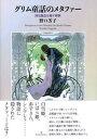 【中古】グリム童話のメタファ- 固定観念を覆す解釈 /勁草書房/野口芳子 (単行本)