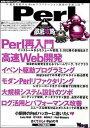 【中古】Perl徹底攻略 再入門/高速Web開発/イベント駆動/大規模システ /技術評論社 (大型本)