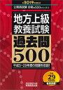 【中古】地方上級教養試験過去問500 2019年度版 /実務教育出版/資格試験研究会 (単行本)