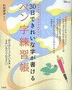 【中古】30日できれいな字が書けるペン字練習帳 /宝島社/中塚翠濤 (大型本)