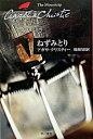 【中古】ねずみとり /早川書房/アガサ・クリスティ(文庫)