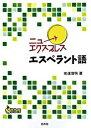 【中古】ニューエクスプレスエスペラント語 /白水社/安達信明 (単行本)