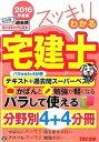 【中古】スッキリわかる宅建士 2016年度版 /TAC/中村喜久夫 (単行本(ソフトカバー))