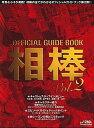 【中古】オフィシャルガイドブック相棒 vol.2 /産業経済新聞社 (大型本)