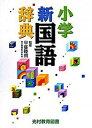 【中古】小学新国語辞典 /光村教育図書/甲斐睦朗 (単行本)
