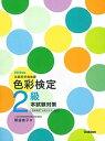 【中古】色彩検定2級本試験対策 〔2018年版〕 /学研プラス/熊谷佳子 (単行本)
