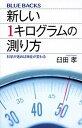 【中古】新しい1キログラムの測り方 科学が進めば単位が変わる /講談社/臼田孝 (新書)