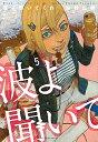 【中古】波よ聞いてくれ 5 /講談社/沙村広明 (コミック)