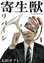 【中古】寄生獣リバーシ 1 /講談社/岩明均 (コミック)