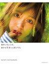【中古】意外っていうか、前から可愛いと思ってた 松村沙友理写...