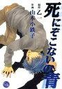【中古】死にぞこないの青 /幻冬舎コミックス/乙一 (文庫)
