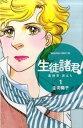 【中古】生徒諸君! 最終章・旅立ち コミック 1-30巻セット 【全巻セット】 (コミック)
