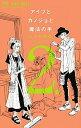 アイツとカノジョと魔法の手 2 /小学館/しばの結花 (コミック)