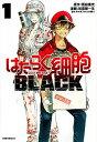 【中古】はたらく細胞BLACK 1 /講談社/原田重光(コミック)